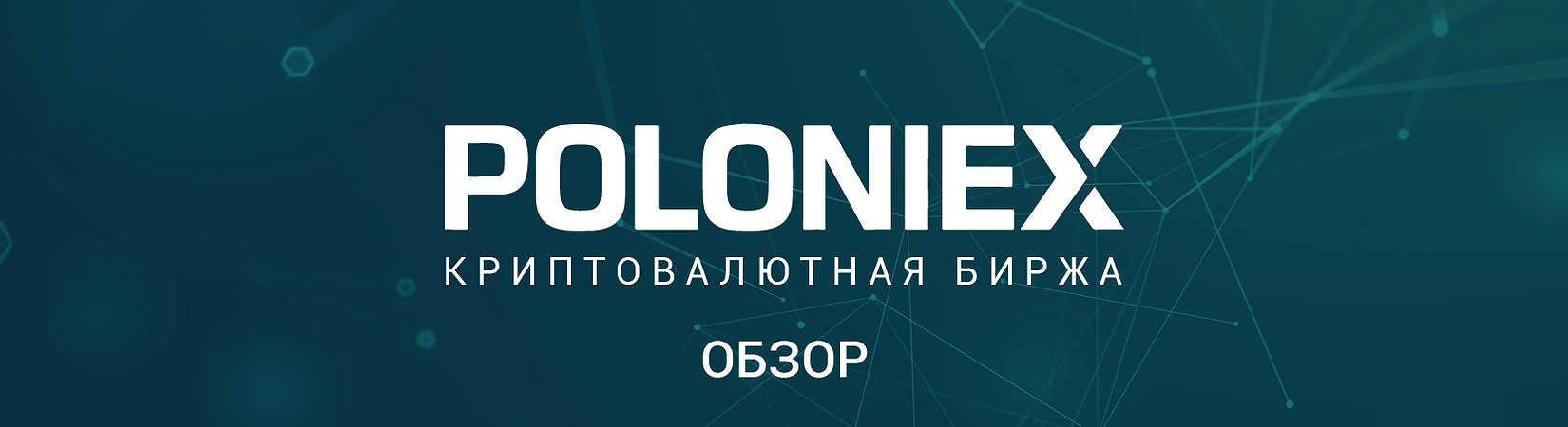 Обзор криптовалютной биржи Poloniex