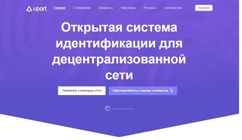 Приложение uPort