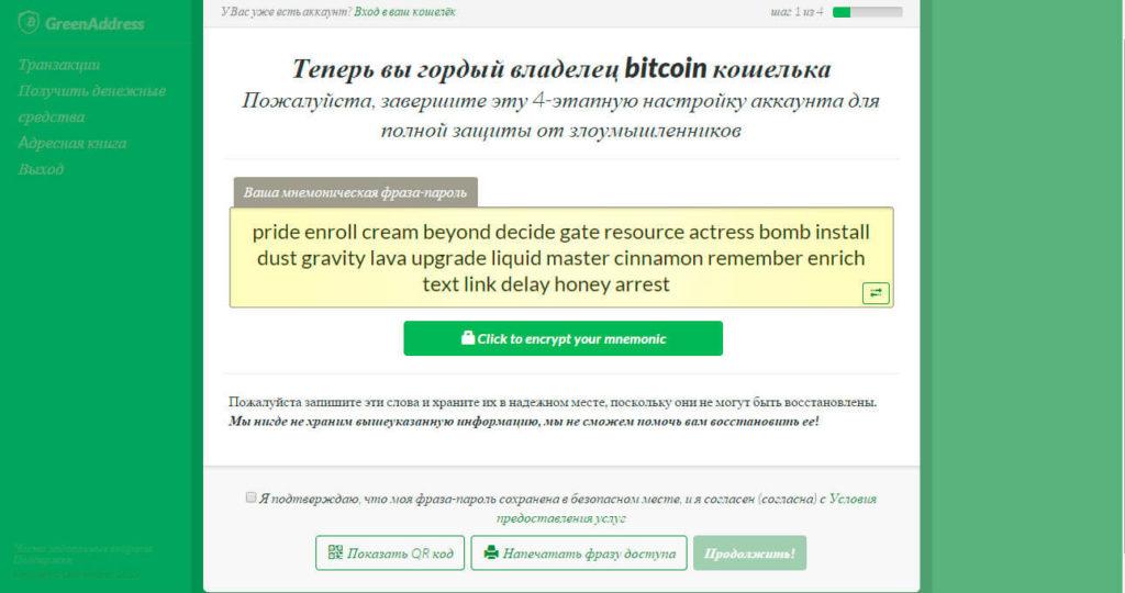 Приложение GreenAddress