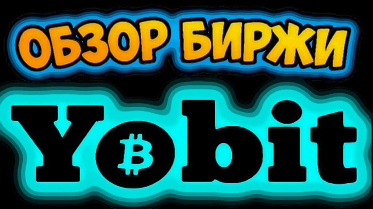 Обзор криптовалютной биржи Yobit