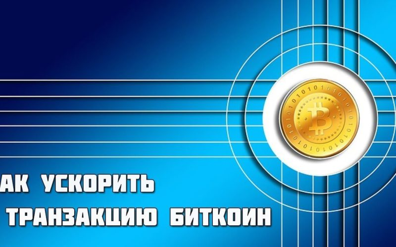 Как ускорить транзакции биткоина