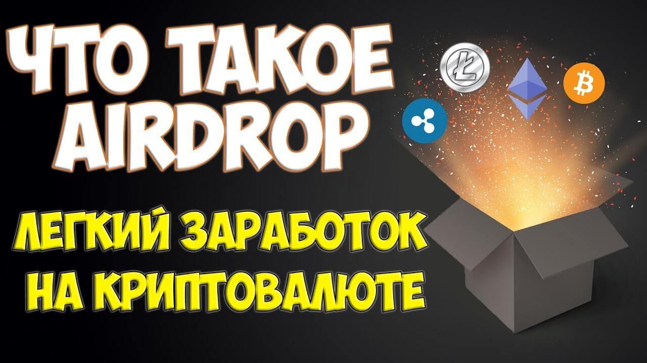 AirDrop от стартапов — что это такое и для чего используется