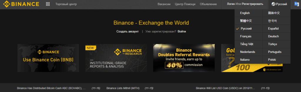 Официальная страница биржи
