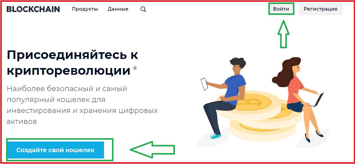 Сервис blockchain.info