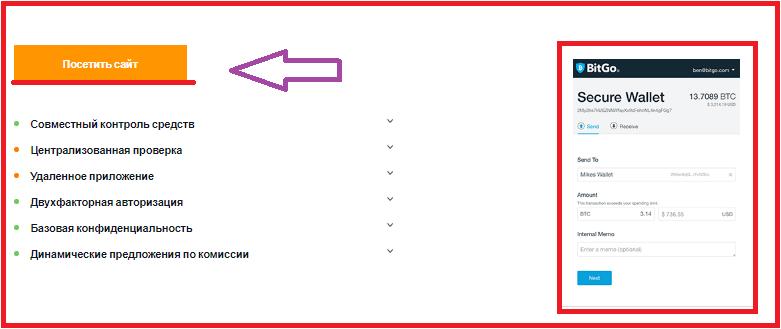 Регистрация веб-кошелька BitGo: шаг 2