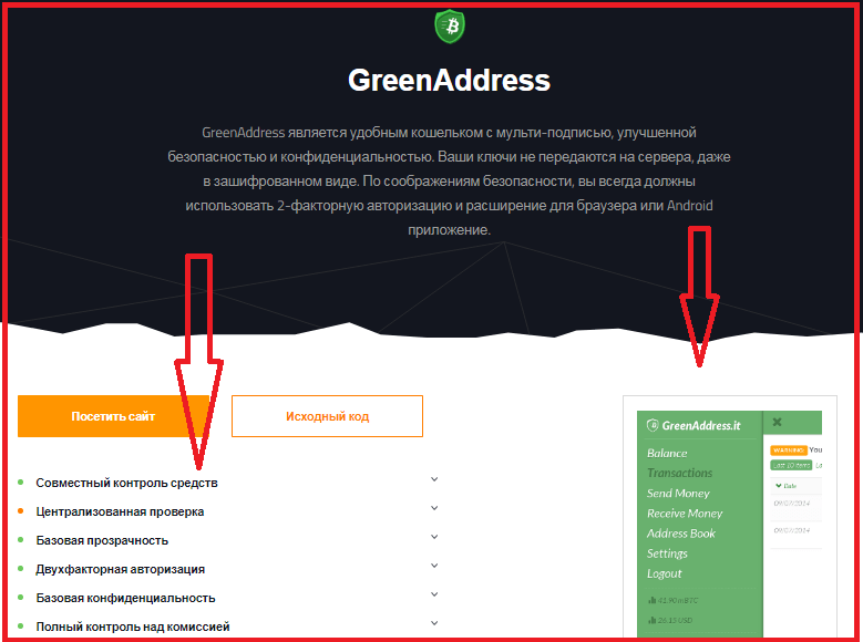 Бумажник GreenAddress