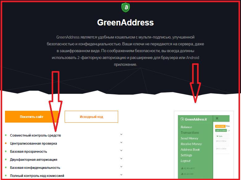 Бумажник GreenAddress