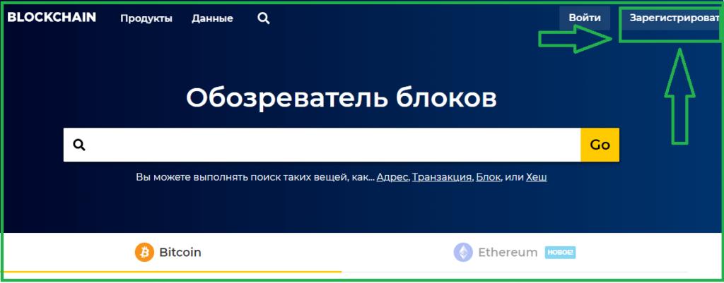 Регистрация на блокчейн.ком