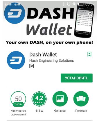 Установка мобильного приложения Dash Wallet: шаг 1
