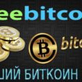 Обзор крана Freebitco.in