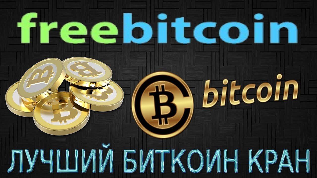Обзор крана Freebitco.in