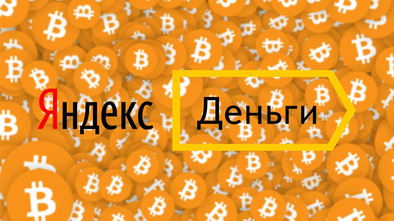 Обзор способов обмена рублей из Яндекс.Деньги на криптовалюту Биткоин