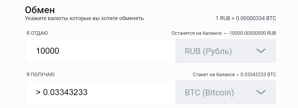 Как обменять Yandex.Money через криптовалютную биржу: шаг 4