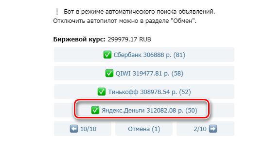 Обмен через телеграм-бота: шаг 3