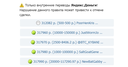Обмен через телеграм-бота: шаг 4