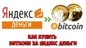 Обмен рублей из Яндекс.Деньги на Биткоин