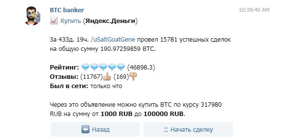 Обмен через телеграм-бота: шаг 5