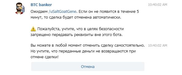 Обмен через телеграм-бота: шаг 7