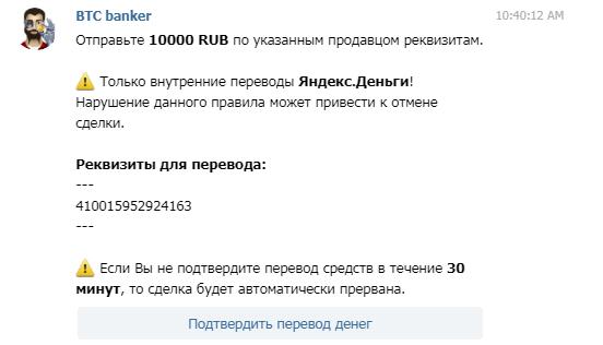 Обмен через телеграм-бота: шаг 8