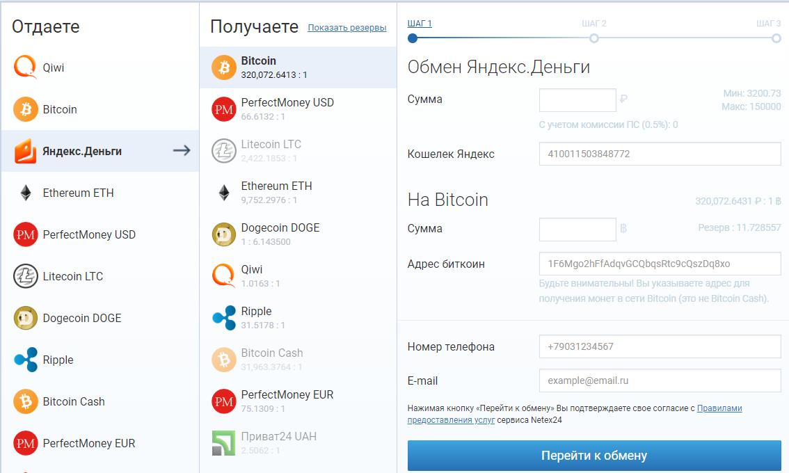 От пользователя требуется повторно выбрать пару «Яндекс Деньги» — «Биткоин»