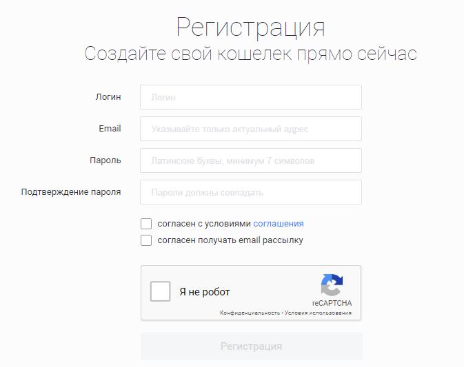 Как обменять Yandex.Money через криптовалютную биржу: шаг 1