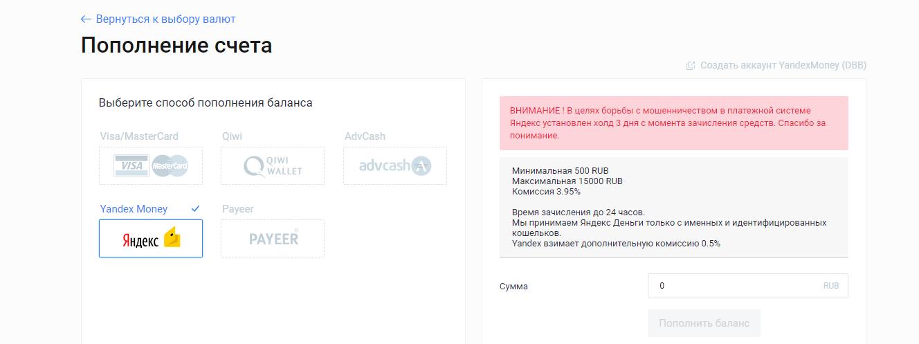 Как обменять Yandex.Money через криптовалютную биржу: шаг 3