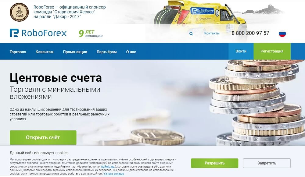 Сервис roboforex.com