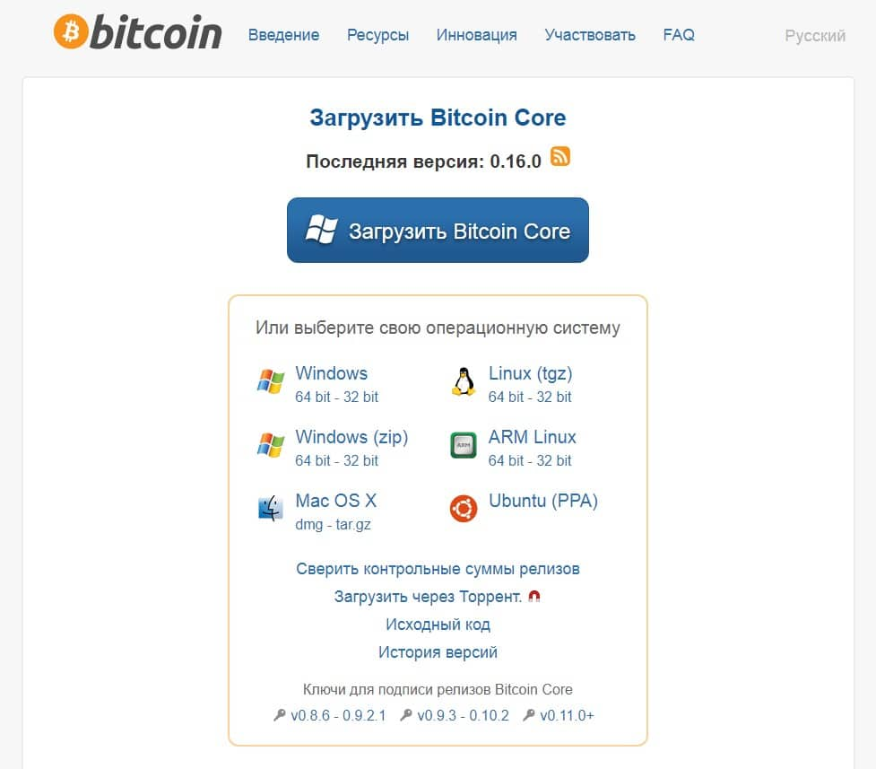 Как узнать номер холдера Bitcoin Core
