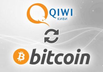 Как купить Биткоин через платежную систему QIWI