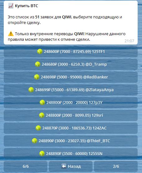 Как купить Биткоин за Киви через Telegram-бота: шаг 3