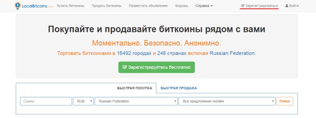Начало регистрации на Localbitcoins