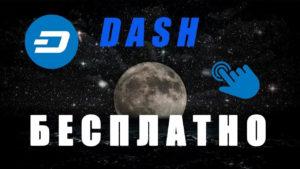 Кран Moon Dash