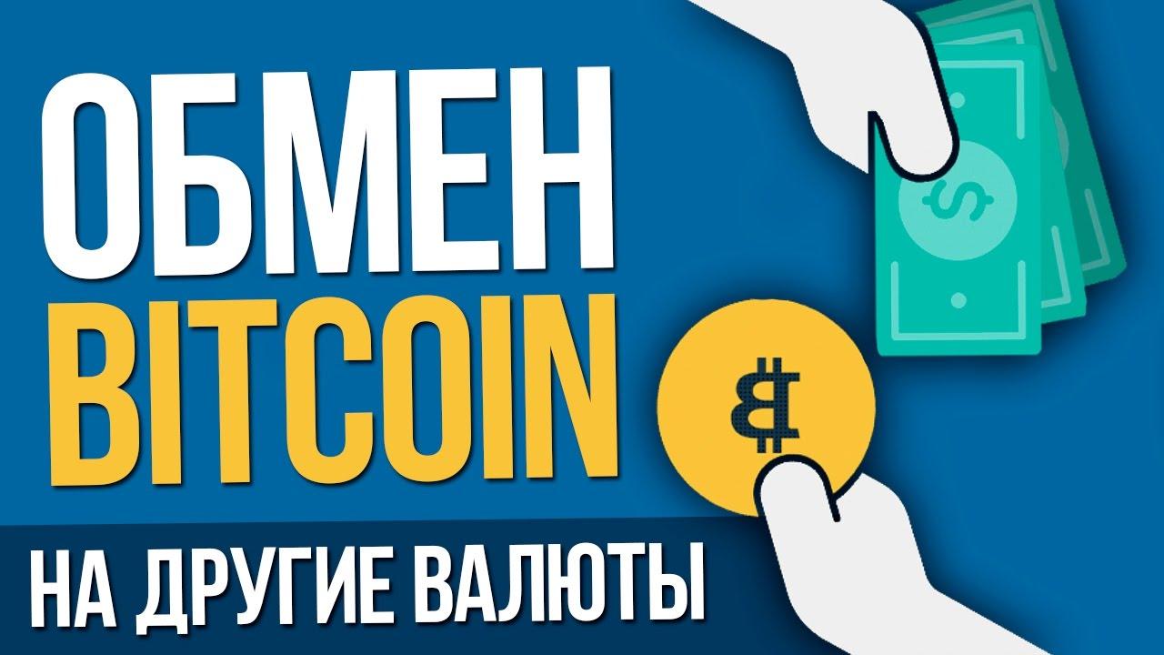 Лучший обменник для криптовалюты Биткоин
