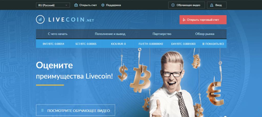 Торговая площадка Livecoin