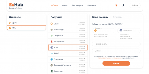 обменник ExHub.ru