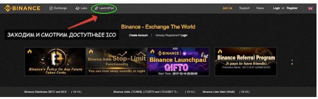 Раздел LaunchPad