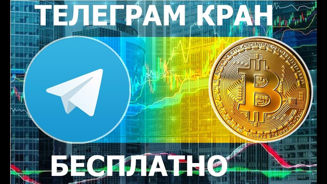 Криптовалютные краны Телеграм