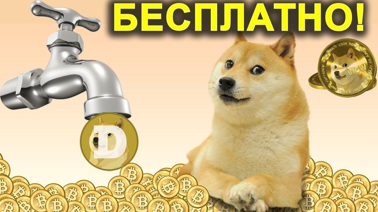 Dogecoin-краны