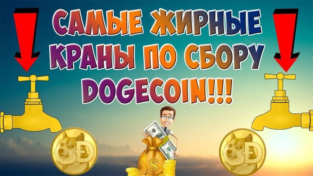 Самые жирные Dogecoin-краны