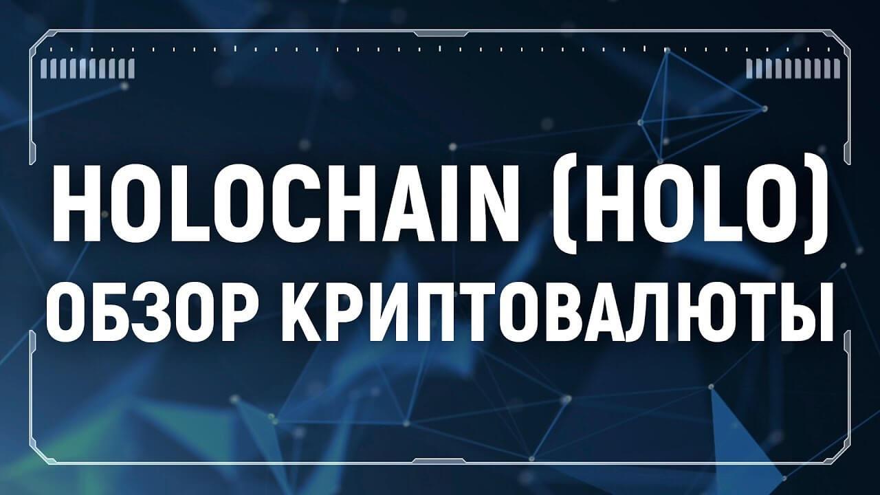 Обзор криптовалюты HOT (Holo)