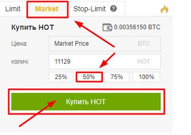 Как купить HOT (Holo)