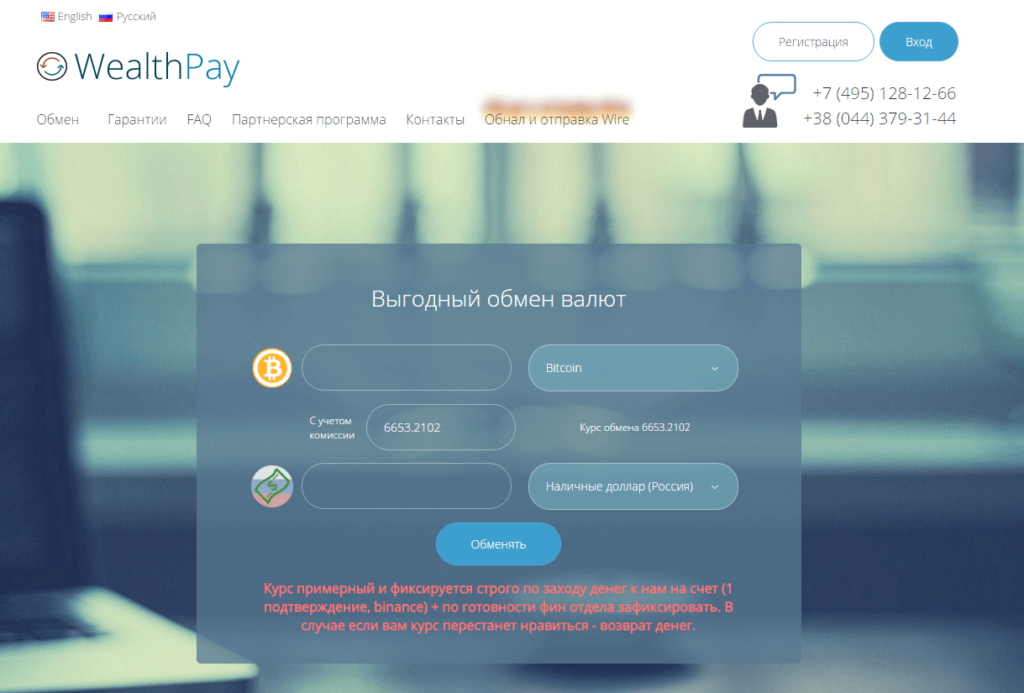 Wealthpay.org