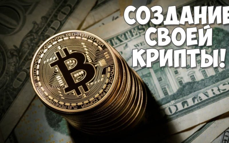Как с нуля создать свою криптовалюту