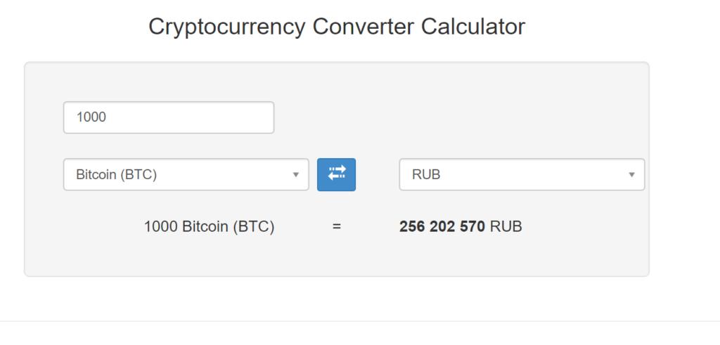Перевод BTC в рубли