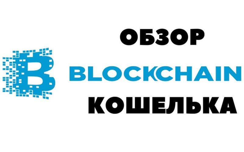 Полный обзор блокчейн-кошелька