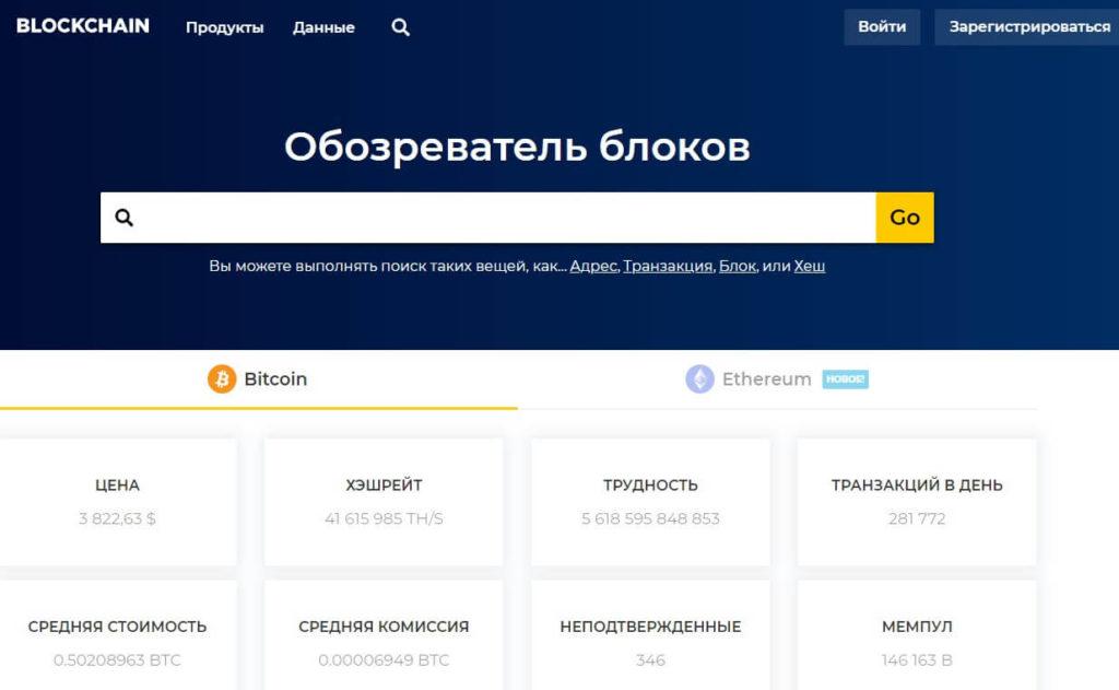 Сайт blockchain.info