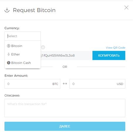 Пополнение blockchain-кошелька: шаг 1