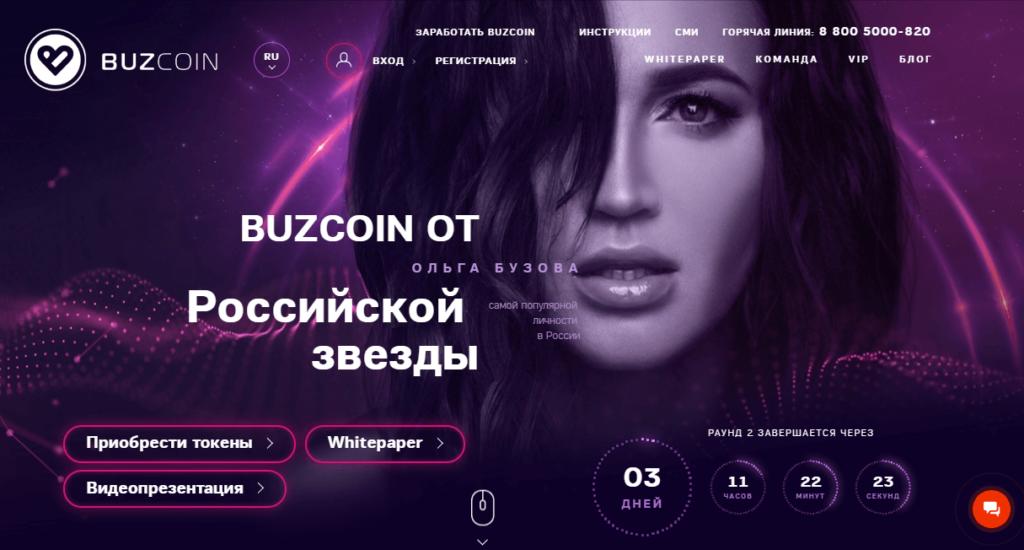 Официальный сайт криптовалюты Ольги Бузовой