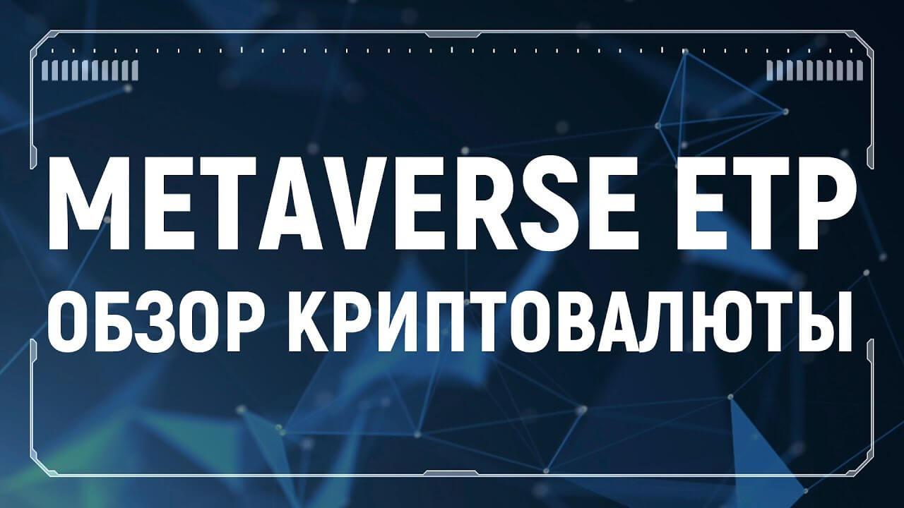 Обзор криптовалюты Metaverse (ETP)
