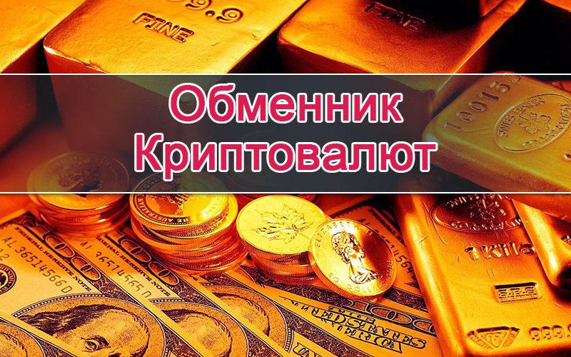 Обзор лучших онлайн-обменников криптовалют